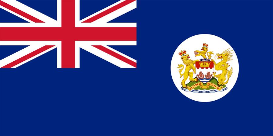 hong_kong_flag-1959-1997