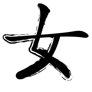chinese-symbol-for-woman
