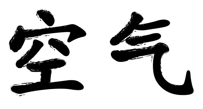 chinese-tattoos-character-ideas-002-kongqi-air