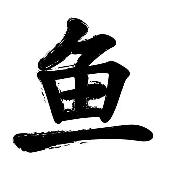 chinese-tattoos-character-ideas-020-yu-fish