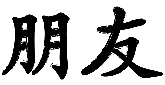 chinese-tattoos-character-ideas-025-friend-pengyou