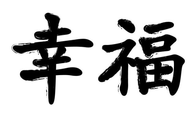 chinese-tattoos-character-ideas-026-happiness-xingfu
