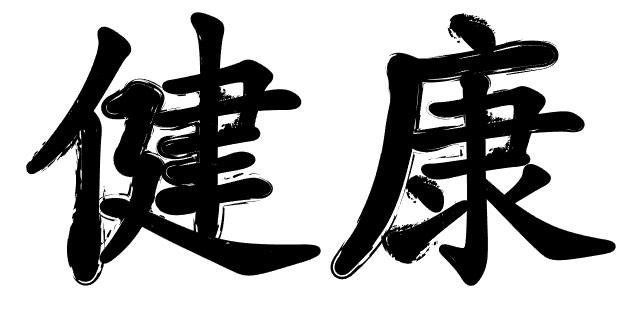 chinese-tattoos-character-ideas-029-health-jiangkang