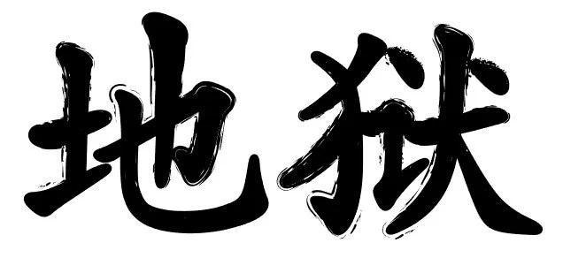 chinese-tattoos-character-ideas-031-hell-diyu