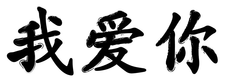 chinese-tattoos-character-ideas-035-i-love-you