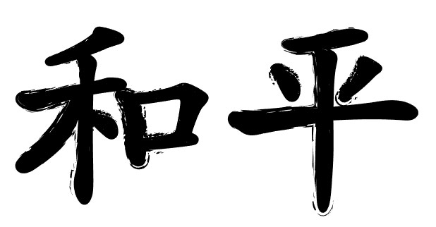 chinese-tattoos-character-ideas-037-peace-heping