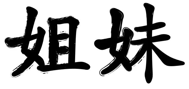 chinese-tattoos-character-ideas-039-sisters-jiemei