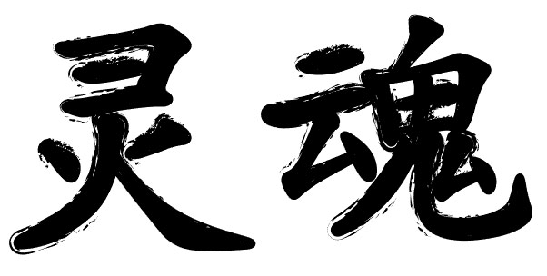 chinese-tattoos-character-ideas-042-linghun-soul
