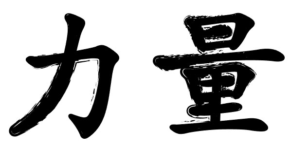 chinese-tattoos-character-ideas-043-liliang-strenght