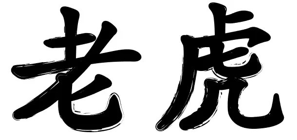 chinese-tattoos-character-ideas-045-tiger-laohu