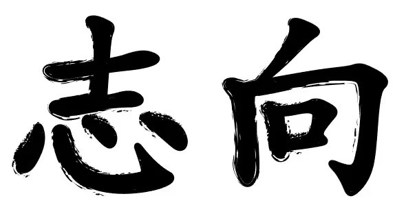 chinese-tattoos-character-ideas-050-Ambition--zhixiang-Chinese tattoo symbols
