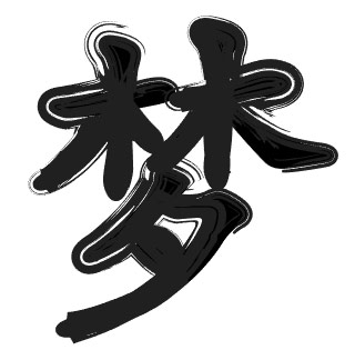 chinese-tattoos-character-ideas-055-dream-