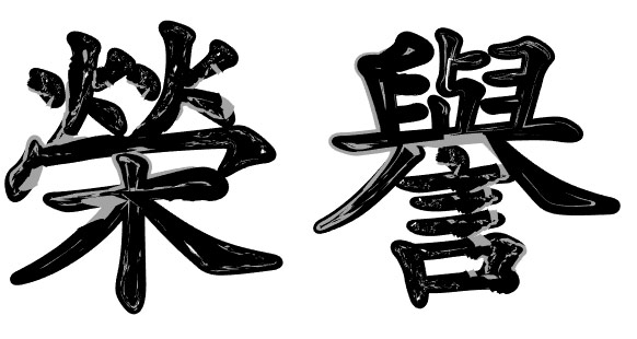 chinese-tattoos-character-ideas-058-honor-