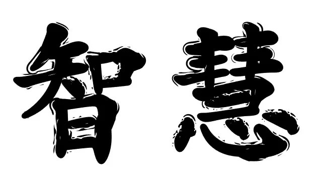 chinese-tattoos-character-ideas-062-wisdom
