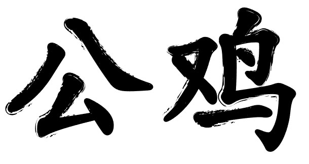 chinese-tattoos-character-ideas-071-rooster