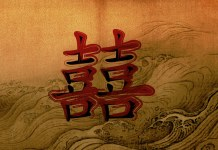 chinese-tattoo-symbols