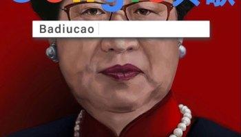 Badiucao Solo Exhibition