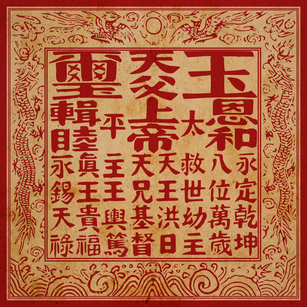 Seal of the Taiping Revolution during Ching Empire.