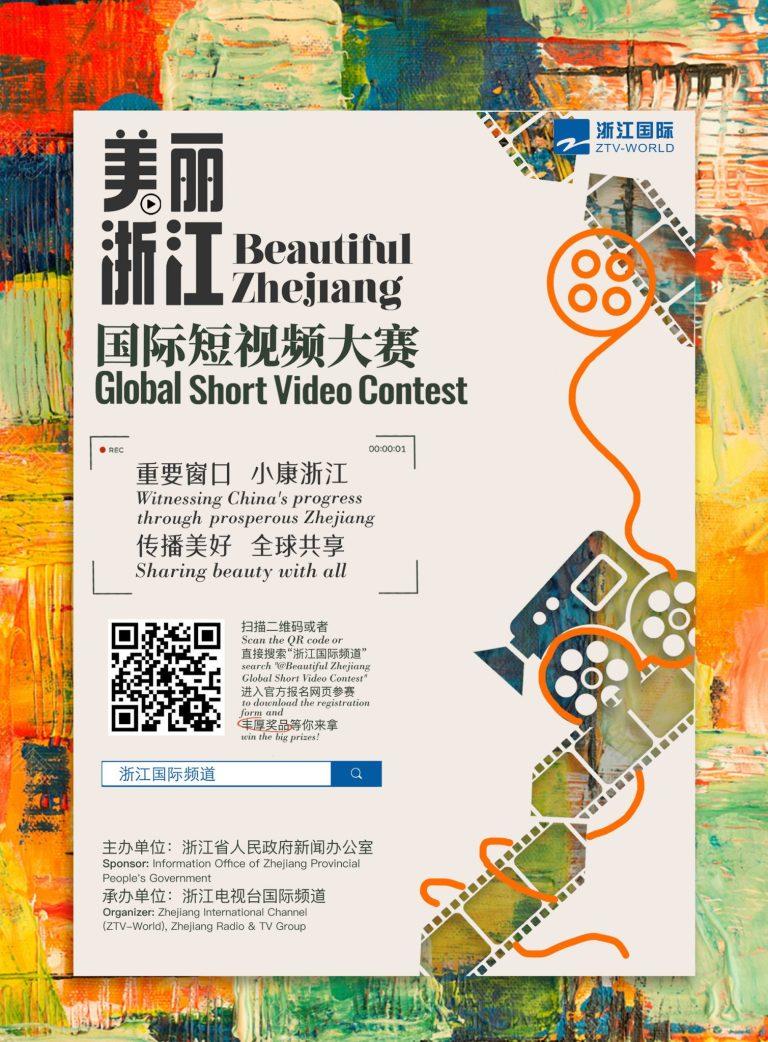 Beautiful Zhejiang Video contest
