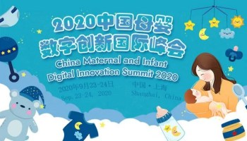 China Maternal and Infant Digital Innovation Summit 2020