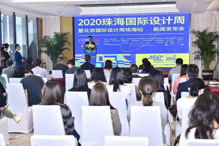 2020 Zhuhai International Design Week