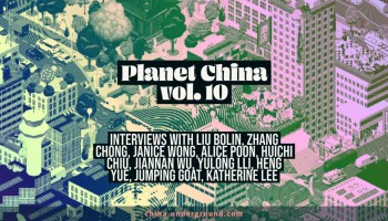 planet-china-vol-10-INTRO