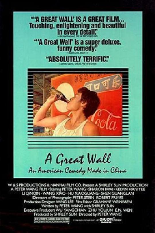 """Poster for the movie """"A Great Wall"""""""