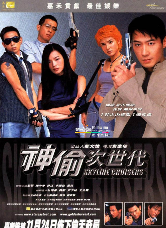 """Poster for the movie """"Skyline Cruisers"""""""