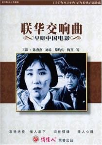 """Poster for the movie """"Lian hua jiao xiang qu"""""""