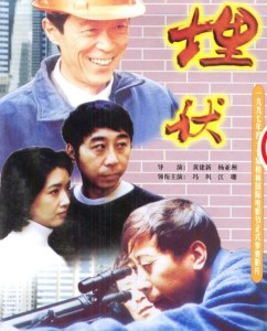 "Poster for the movie ""Mai fu"""