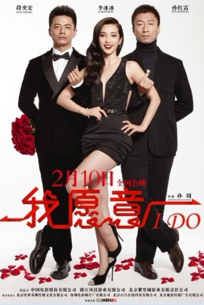 """Poster for the movie """"I Do"""""""