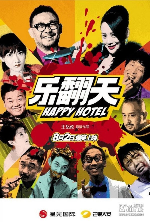 """Poster for the movie """"Happy Hotel"""""""