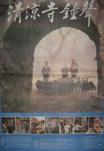 "Poster for the movie ""Bell of Purity Temple"""