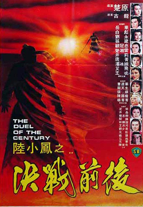 """Poster for the movie """"The Duel of the Century"""""""