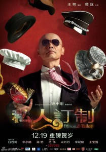 """Poster for the movie """"Personal Tailor"""""""