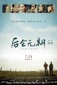 """Poster for the movie """"The Continent"""""""