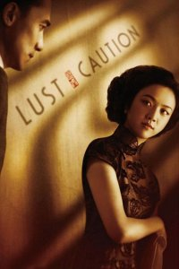 """Poster for the movie """"Lust, Caution"""""""