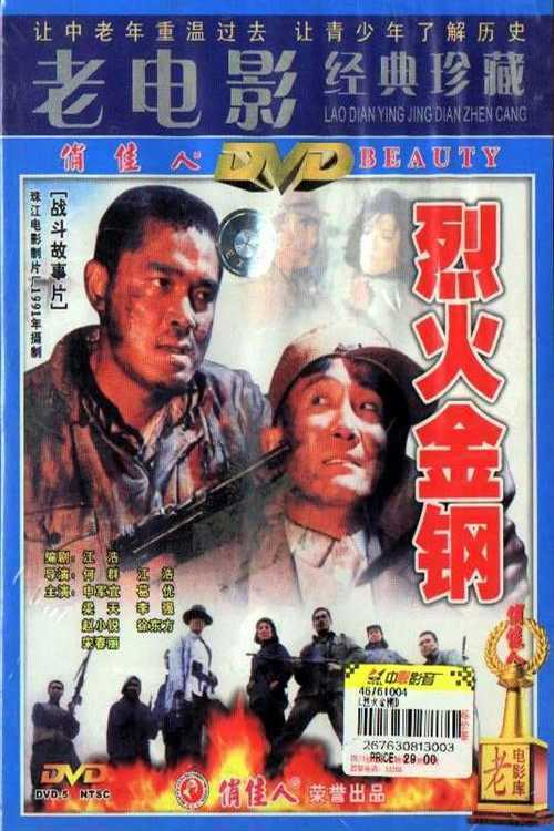 """Poster for the movie """"Lie huo jin gang"""""""