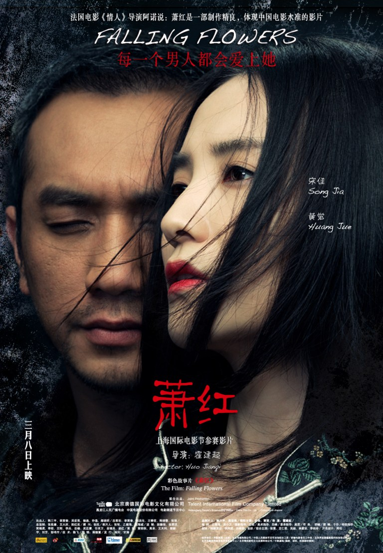 """Poster for the movie """"Falling Flowers"""""""