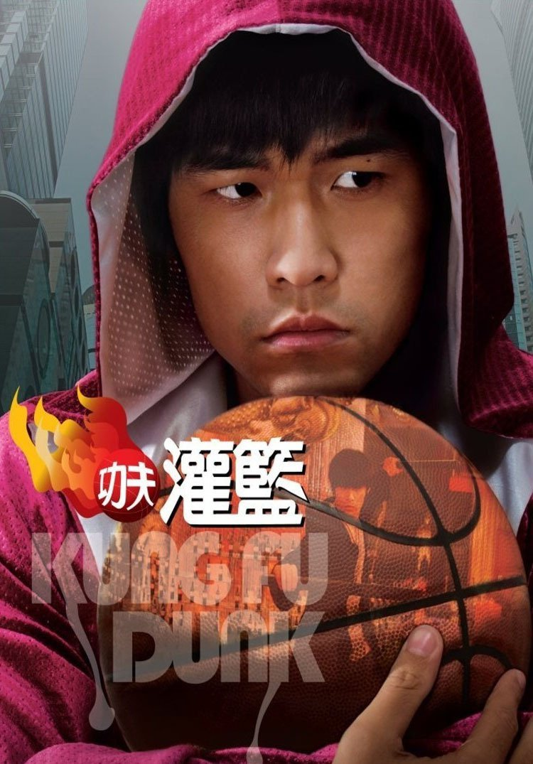 """Poster for the movie """"Kung Fu Dunk"""""""