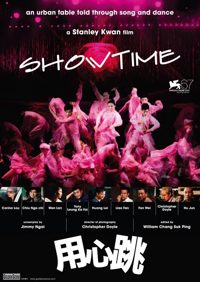 """Poster for the movie """"Showtime"""""""