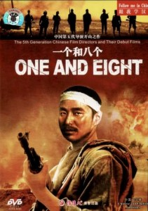 "Poster for the movie ""One And Eight"""