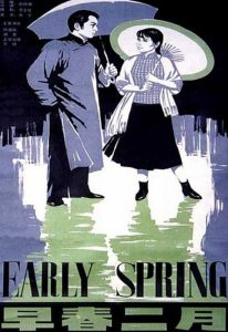 "Poster for the movie ""Threshold of Spring"""