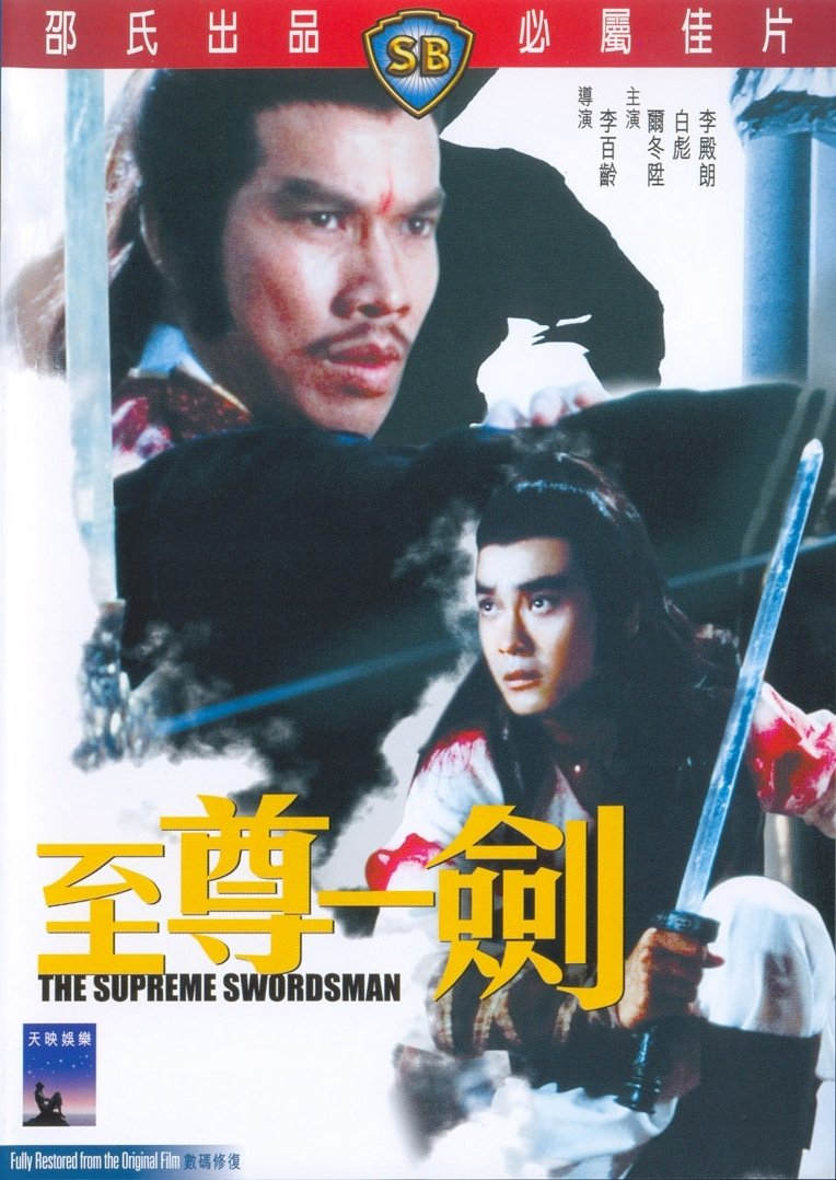 """Poster for the movie """"The Supreme Swordsman"""""""