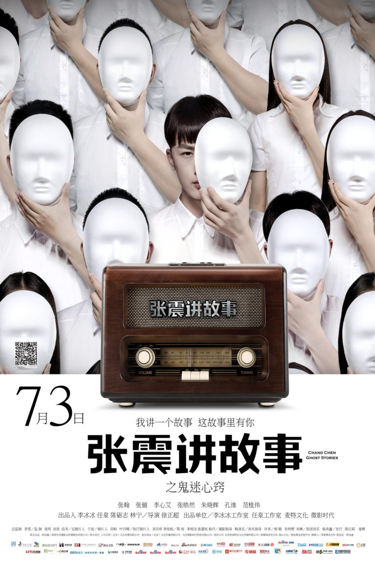 """Poster for the movie """"Chang Chen Ghost Stories: Be Possessed by Ghosts"""""""