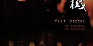 """Poster for the movie """"Cell Phone"""""""