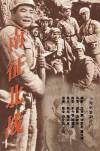 """Poster for the movie """"Nan zheng bei zhan"""""""