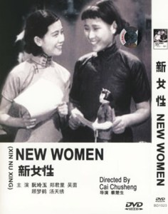"Poster for the movie ""New Woman"""