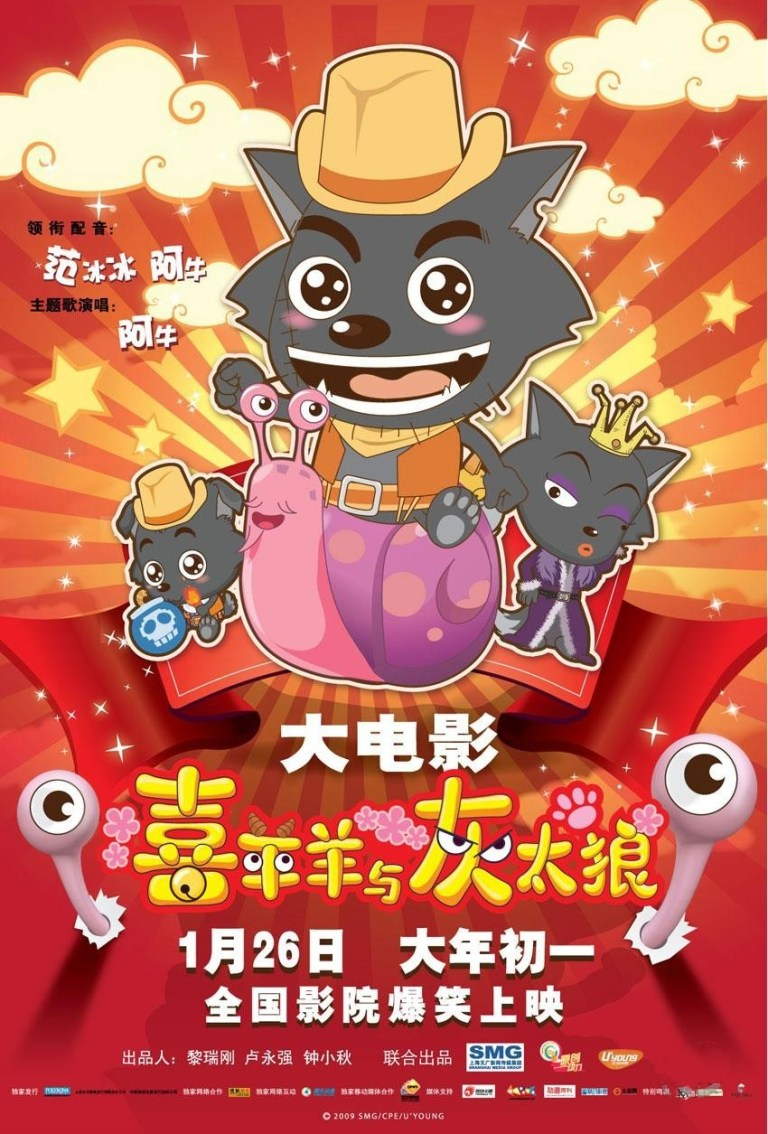 """Poster for the movie """"Pleasant Goat and Big Big Wolf:The Movie"""""""
