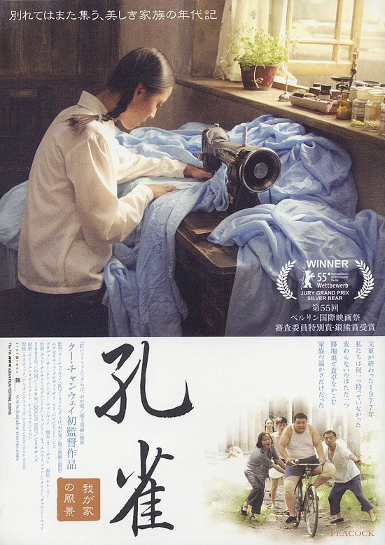 """Poster for the movie """"Peacock"""""""